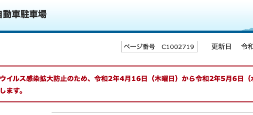 茅ヶ崎市東海岸駐車場が新型コロナウイルス感染拡大防止のため、令和2年4月16日(木曜日)から令和2年5月6日(水曜日)まで閉鎖。