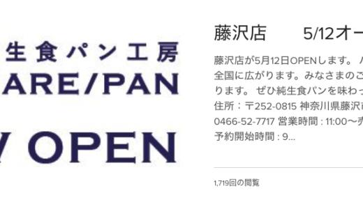 HARE/PAN (ハレパン) 藤沢店 が2020年5月12日にオープンするみたい。