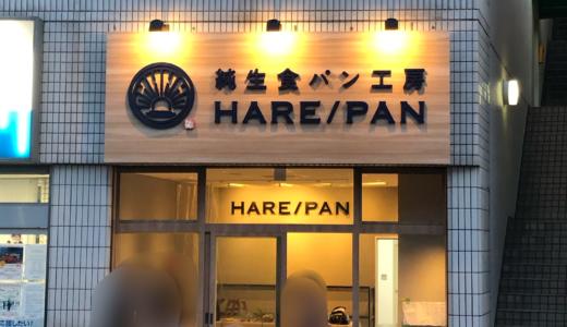茅ヶ崎南口に純生食パン工房HARE/PAN(ハレパン )がオープンするみたい。