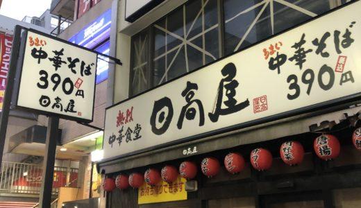 エメロード通りに日高屋茅ヶ崎北口店がオープンするみたい。5月下旬の予定。