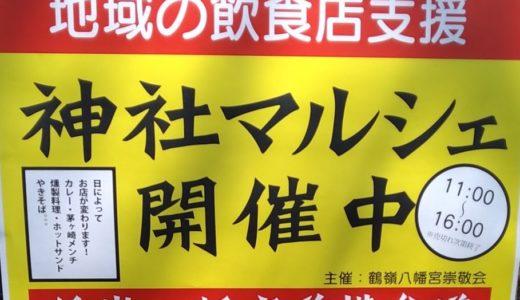鶴嶺八幡宮「神社マルシェ」が開催中。茅ヶ崎のキッチンカーが出店します。