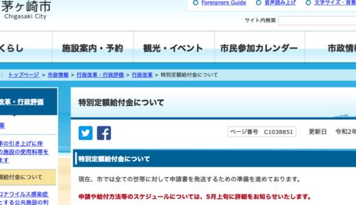 「特別定額給付金」10万円を受け取る方法を簡単にまとめてみた。