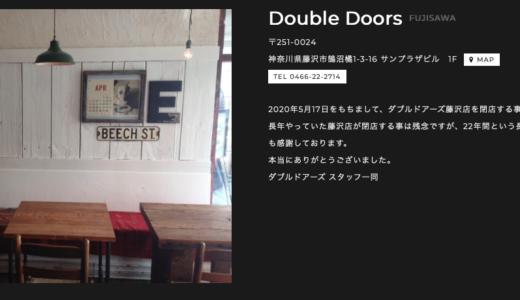 Double Doors(ダブルドアーズ) 藤沢店が2020年5月17日(日)閉店されたらしい。