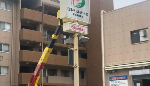 茅ヶ崎市立病院の目の前のクレセントの跡地に日本ベストミート株式会社ができるみたい。