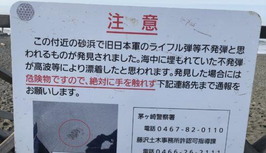 汐見台ウッドデッキに2015年ライフル弾が発見されたらしい。旧日本軍のものらしい。