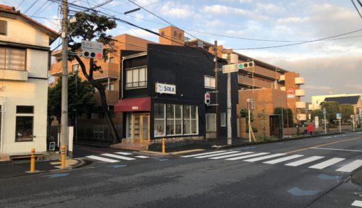 鉄砲通り沿いにドック用品専門店SOLAが5月にオープンするみたい。