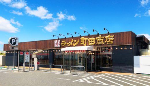 【鎌倉】由比ヶ浜の滑川交差点にラーメン町田商店がオープンしたみたい。