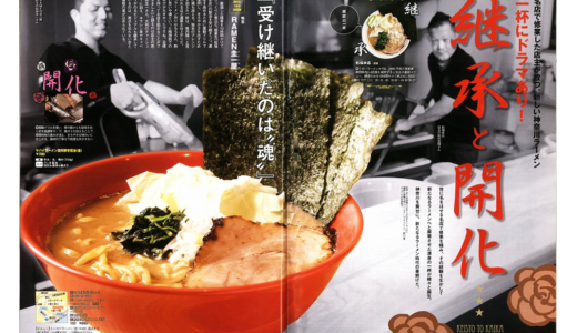 茅ヶ崎市西久保に「YABAIRAMEN(ヤバイラーメン)圭一屋」茅ヶ崎店が2020年5月3日オープンしたみたい。