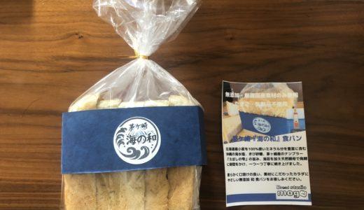 茅ヶ崎高田のパン屋「Bread studio mog」でカレーパンや「CHOICE! CHIGASAKI」の認定を受けた『海の和』を購入