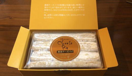 葦(ASHI)の湘南チーズパイを堪能。やはり茅ヶ崎のお土産のおすすめに入ります。