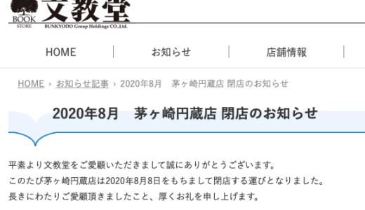 文教堂書店茅ヶ崎円蔵店が閉店してしまうらしい。。。