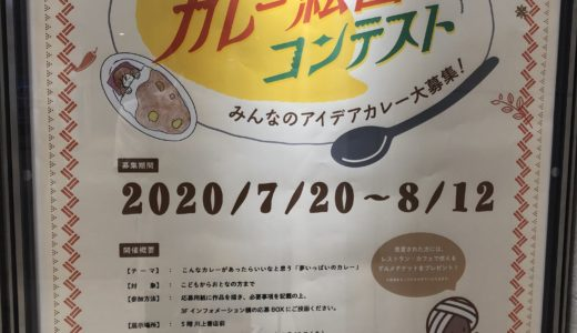 ラスカ茅ヶ崎でカレー絵画コンテストが開かれるみたい。