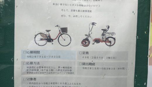 茅ヶ崎市が無料で半年間電動アシスト自転車貸し出しへ。(60歳以上の方)